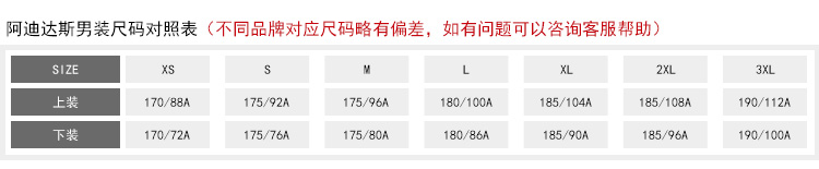 750端男装尺码表.jpg
