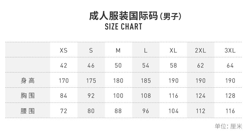 三叶草衣裤男.jpg